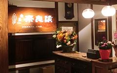 飲食店様向けインテリア(和)